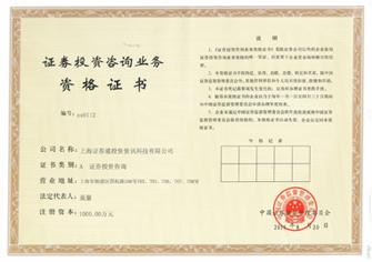 投资咨询资格证书
