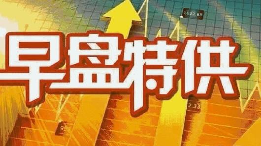 24日早新闻:Shibor创近两年新高 MSCI新提案提升纳A概率