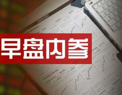 上海证券通早盘消息面解读(2017年5月11日)