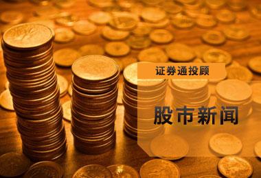 上海证券通早盘消息面解读(2017年5月12日)